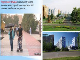 Проспект Мира проходит через новые микрорайоны города, его очень любит молоде