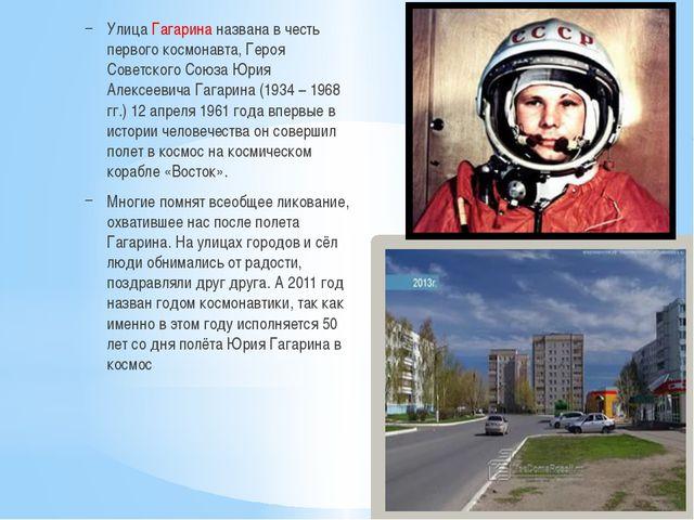 Улица Гагарина названа в честь первого космонавта, Героя Советского Союза Юри...