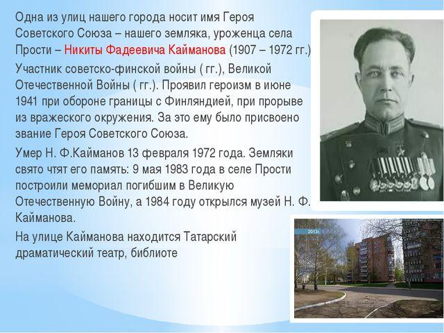 Одна из улиц нашего города носит имя Героя Советского Союза – нашего земляка,...
