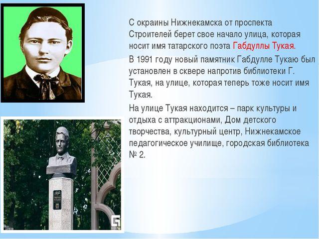 С окраины Нижнекамска от проспекта Строителей берет свое начало улица, котора...