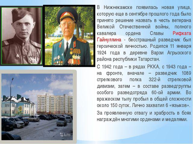 В Нижнекамске появилась новая улица, которую еще в сентябре прошлого года был...