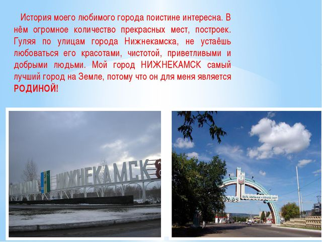 История моего любимого города поистине интересна. В нём огромное количество...