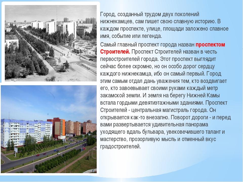 Город, созданный трудом двух поколений нижнекамцев, сам пишет свою славную ис...
