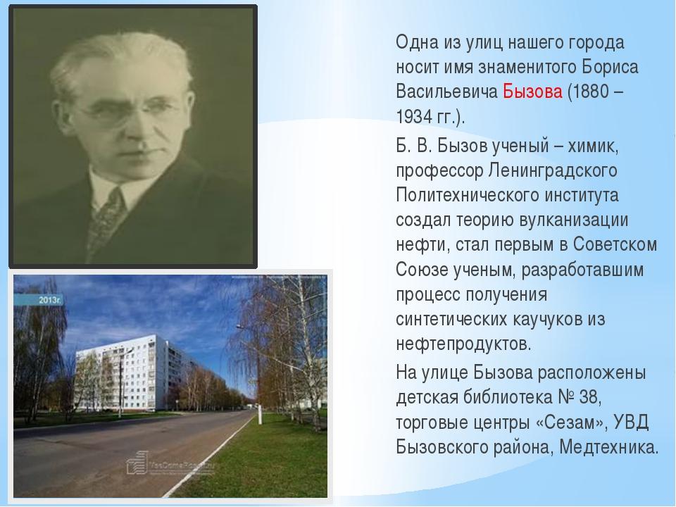 Одна из улиц нашего города носит имя знаменитого Бориса Васильевича Бызова (1...