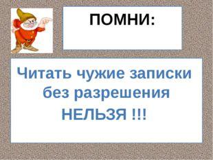 ПОМНИ: Читать чужие записки без разрешения НЕЛЬЗЯ !!!