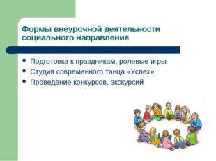 Формы внеурочной деятельности социального направления Подготовка к праздника