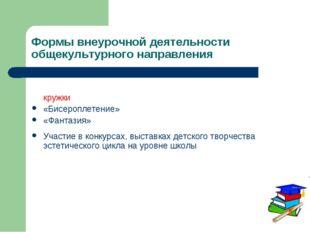 Формы внеурочной деятельности общекультурного направления кружки «Бисероплет