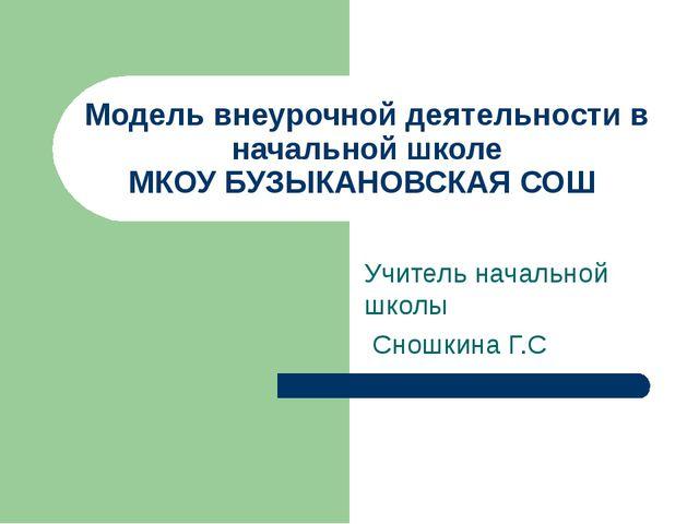 Модель внеурочной деятельности в начальной школе МКОУ БУЗЫКАНОВСКАЯ СОШ Учите...