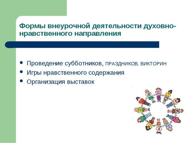 Формы внеурочной деятельности духовно- нравственного направления Проведение с...