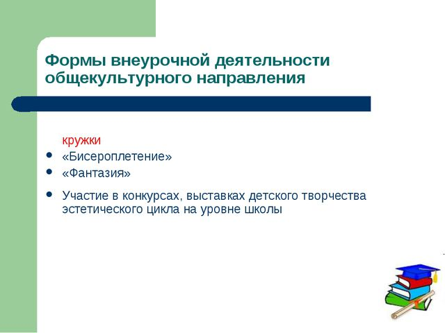 Формы внеурочной деятельности общекультурного направления кружки «Бисероплет...