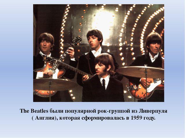 The Beatles были популярной рок-группой из Ливерпуля ( Англия), которая сфо...