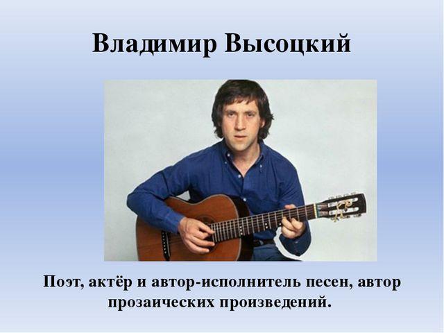 Владимир Высоцкий Поэт,актёриавтор-исполнительпесен, автор прозаических п...