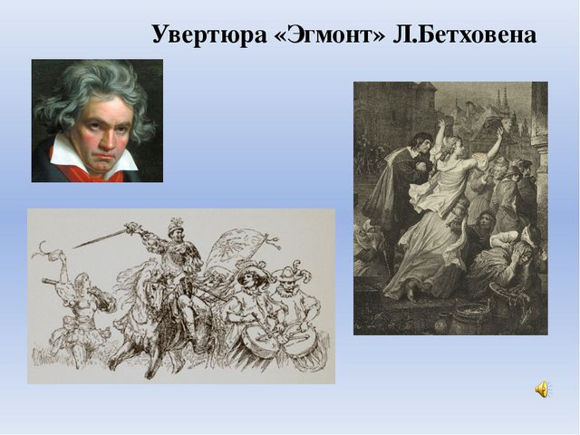 Увертюра «Эгмонт» Л.Бетховена