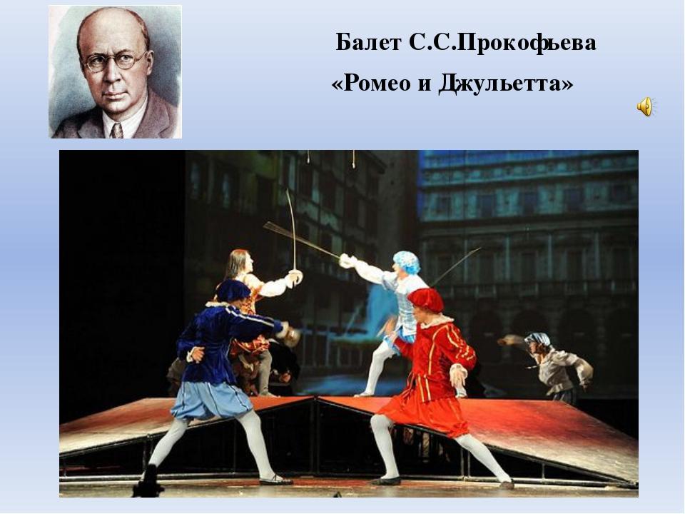 Балет С.С.Прокофьева «Ромео и Джульетта»