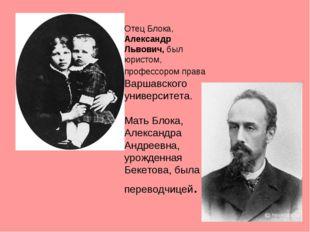 Отец Блока, Александр Львович, был юристом, профессором права Варшавского уни