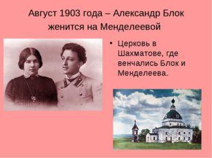 Август 1903 года – Александр Блок женится на Менделеевой Церковь в Шахматове,
