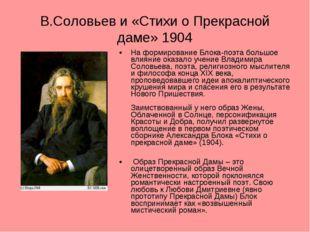 В.Соловьев и «Стихи о Прекрасной даме» 1904 На формирование Блока-поэта больш