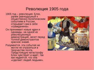 Революция 1905 года 1905 год – революция. Блок, ранее равнодушный к обществен