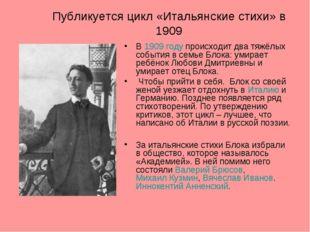 Публикуется цикл «Итальянские стихи» в 1909 В 1909году происходит два тяжёл