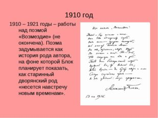 1910 год 1910 – 1921 годы – работы над поэмой «Возмездие» (не окончена). Поэм