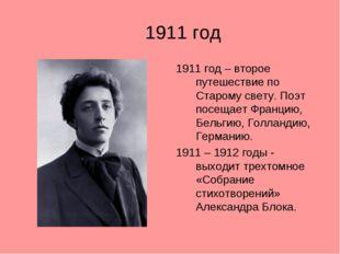 1911 год 1911 год – второе путешествие по Старому свету. Поэт посещает Франц