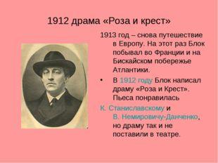 1912 драма «Роза и крест» 1913 год – снова путешествие в Европу. На этот раз
