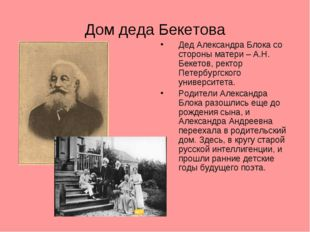 Дом деда Бекетова Дед Александра Блока со стороны матери – А.Н. Бекетов, рект