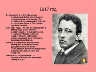 1917 год Февральскую и Октябрьскую революции Блок встретил со смешанными чувс