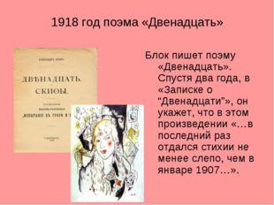 1918 год поэма «Двенадцать» Блок пишет поэму «Двенадцать». Спустя два года, в