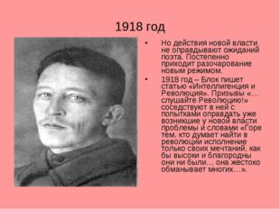 1918 год Но действия новой власти не оправдывают ожиданий поэта. Постепенно п
