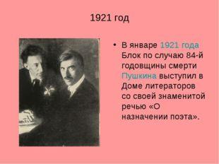 1921 год В январе 1921года Блок по случаю 84-й годовщины смерти Пушкина выст