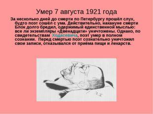 Умер 7 августа 1921 года За несколько дней до смерти по Петербургу прошёл слу