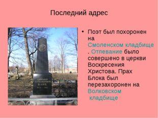Последний адрес Поэт был похоронен на Смоленском кладбище. Отпевание было сов