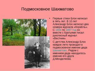 Подмосковное Шахматово Первые стихи Блок написал в пять лет. В 10 лет Алексан