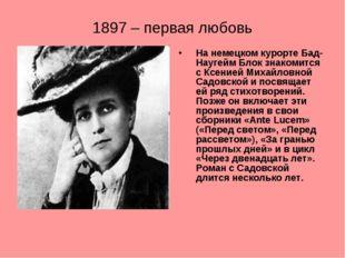 1897 – первая любовь На немецком курорте Бад-Наугейм Блок знакомится с Ксение