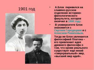 1901 год А.Блок перевелся на славяно-русское отделение историко-филологическо