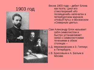 1903 год Весна 1903 года – дебют Блока как поэта. Цикл его стихотворений «Из