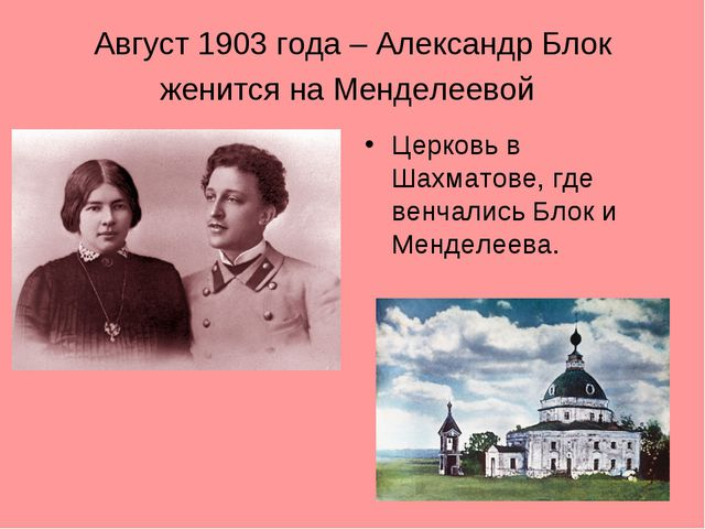 Август 1903 года – Александр Блок женится на Менделеевой Церковь в Шахматове,...
