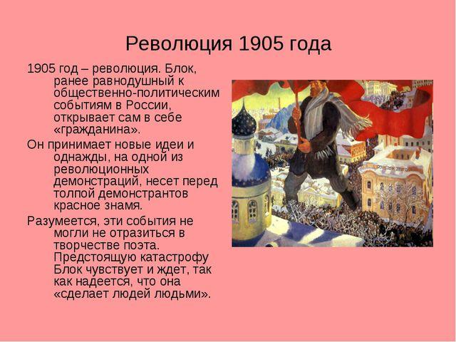 Революция 1905 года 1905 год – революция. Блок, ранее равнодушный к обществен...