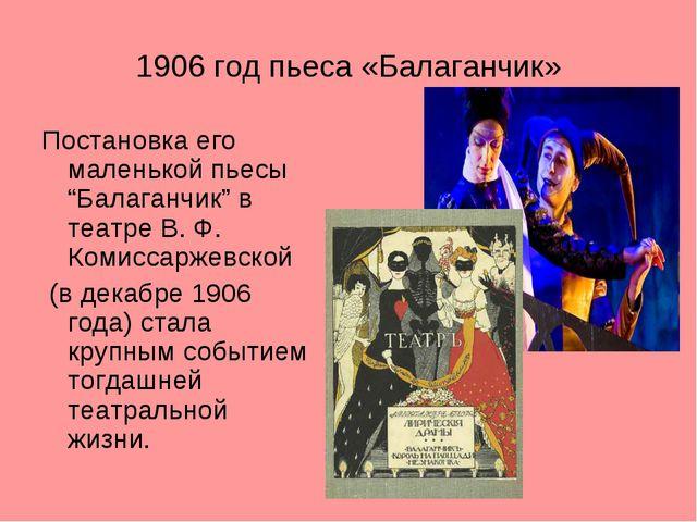 """1906 год пьеса «Балаганчик» Постановка его маленькой пьесы """"Балаганчик"""" в теа..."""