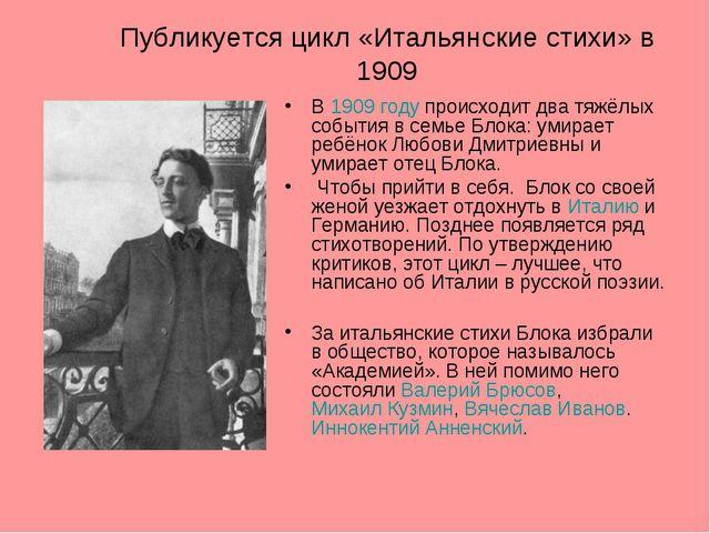 Публикуется цикл «Итальянские стихи» в 1909 В 1909году происходит два тяжёл...