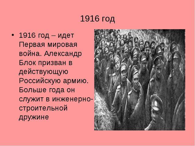1916 год 1916 год – идет Первая мировая война. Александр Блок призван в дейст...