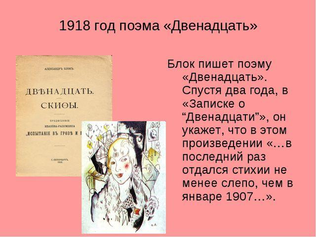 1918 год поэма «Двенадцать» Блок пишет поэму «Двенадцать». Спустя два года, в...