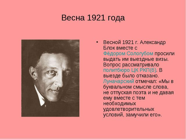 Весна 1921 года Весной 1921 г. Александр Блок вместе с Фёдором Сологубом прос...