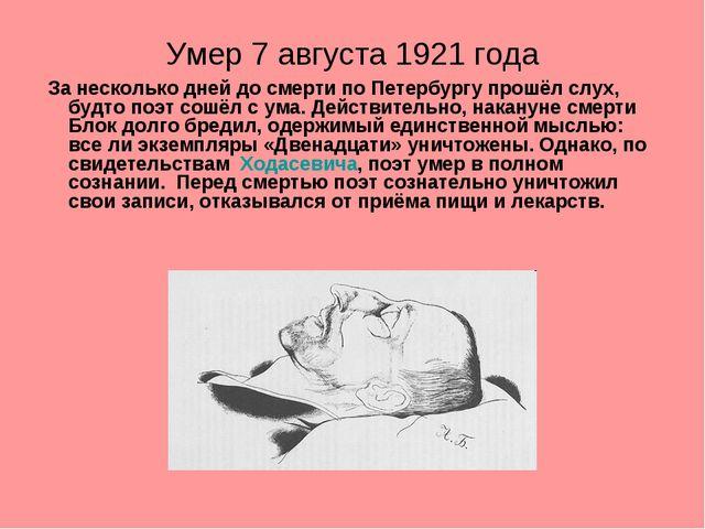 Умер 7 августа 1921 года За несколько дней до смерти по Петербургу прошёл слу...
