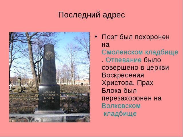 Последний адрес Поэт был похоронен на Смоленском кладбище. Отпевание было сов...