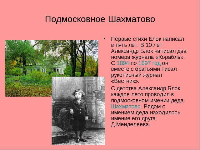 Подмосковное Шахматово Первые стихи Блок написал в пять лет. В 10 лет Алексан...