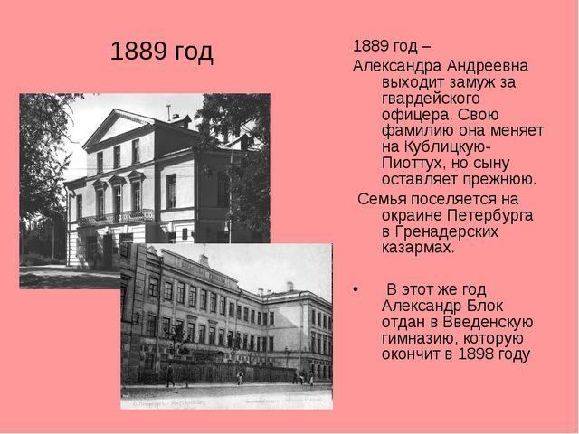 1889 год 1889 год – Александра Андреевна выходит замуж за гвардейского офицер...