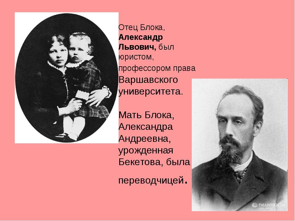 Отец Блока, Александр Львович, был юристом, профессором права Варшавского уни...