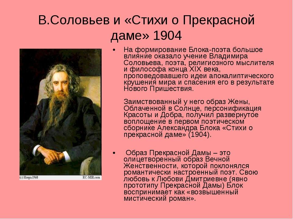 В.Соловьев и «Стихи о Прекрасной даме» 1904 На формирование Блока-поэта больш...